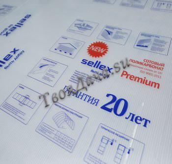 Купить усиленный сотовый поликарбонат Sellex премиум