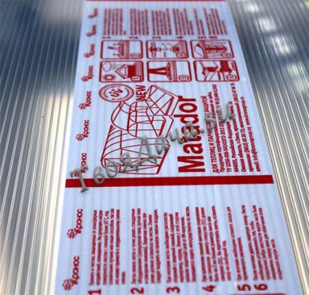 Купить поликарбонат 3мм Матадор